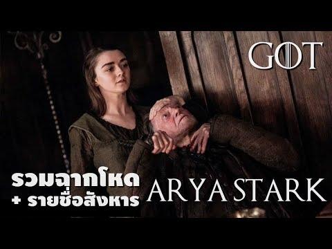 มหาศึกชิงบัลลังก์ รายชื่อสังหารและการฆ่า ARYA STARK