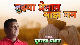 || Zadipatti Super Hit Song ||तुझ्या प्रेमात माझं मन (युवराज प्रधान)