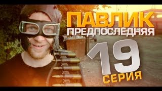 ПАВЛИК 1 сезон 19 эпизод