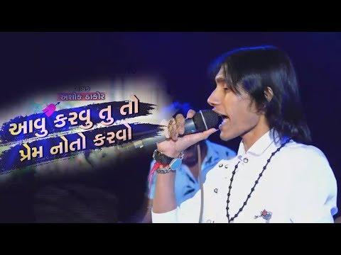 Avu Karvu Tu To Prem Noto Karvo! ! Ashok Thakor! Der Live Program||
