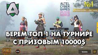 БЕРЕМ TOP-1, ТУРНИР НА 10.000$, ТИМ СПИК КОМАНДЫ THE ALLIANCE