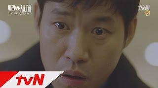 Pied Piper 으르렁 신하균 ′누구야!!!!!!′ 신하균   tvN 피리부는 사나이 트레일러 150314 EP.1