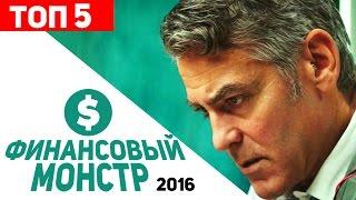 5 фактов о фильме Финансовый монстр (2016)