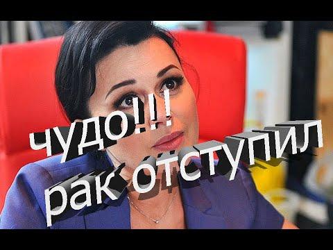 ЧУДО с Анастасией Заворотнюк. Рак отступает!!!!