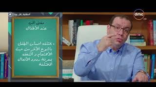 حكاية كل بيت - ماهو معني الحب عند الأطفال ؟ ... شاهد إجابة د/ محمد رفعت !!؟