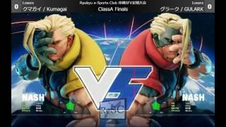 【07/10】Aクラス決勝戦 クマガイ VS グラーク