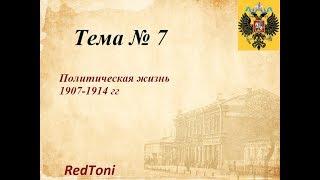 Политическая жизнь 1907-1914 гг