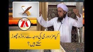 Mazdoor (Labour) Roza Rakh ke kaise Mazdoori Kare? Mufti Tariq Masood |مفتی طارق مسعود