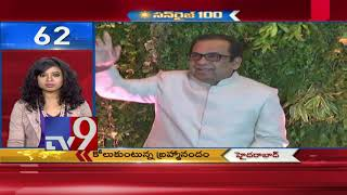 SunRise 100    Speed News    18-01-19 - TV9