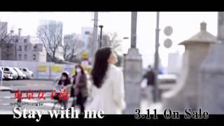 東京女子流 Stay with me ティザーSPOT② 東京女子流の曲が、広告なしで...