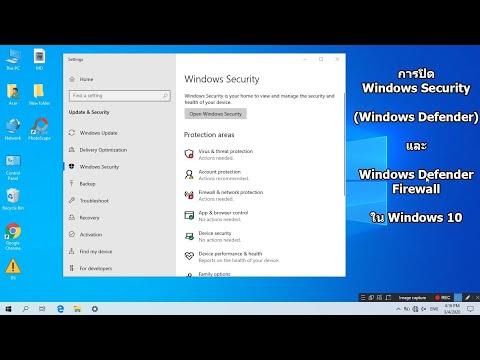 การปิด Windows Security (Windows Defender) และ Windows Fire Wall ใน Windows 10
