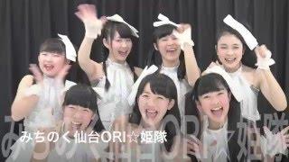 カラオケまねきねこ&ワンカラ全店舗【すきっとCM枠争奪戦】 ORI☆姫隊は...