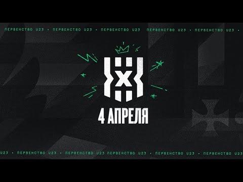 Первенство России U23 3х3 | 2 Тандем | 4 Этап | 04.04.2021
