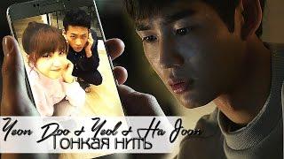 Yeon Doo & Yeol & Ha Joon - Тонкая нить (collab w/Marlena Jung)