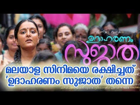 'Udaharanam Sujatha' saved Malayalam movies