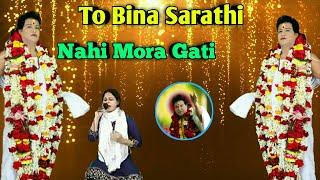 To Bina Sarathi nahi more gati || Srimad Sarathi Devanka New Latest Song 2020 |Singer-Sagarika Panda