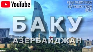 Кругосветное путешествие. #15 Баку. Азербайджан