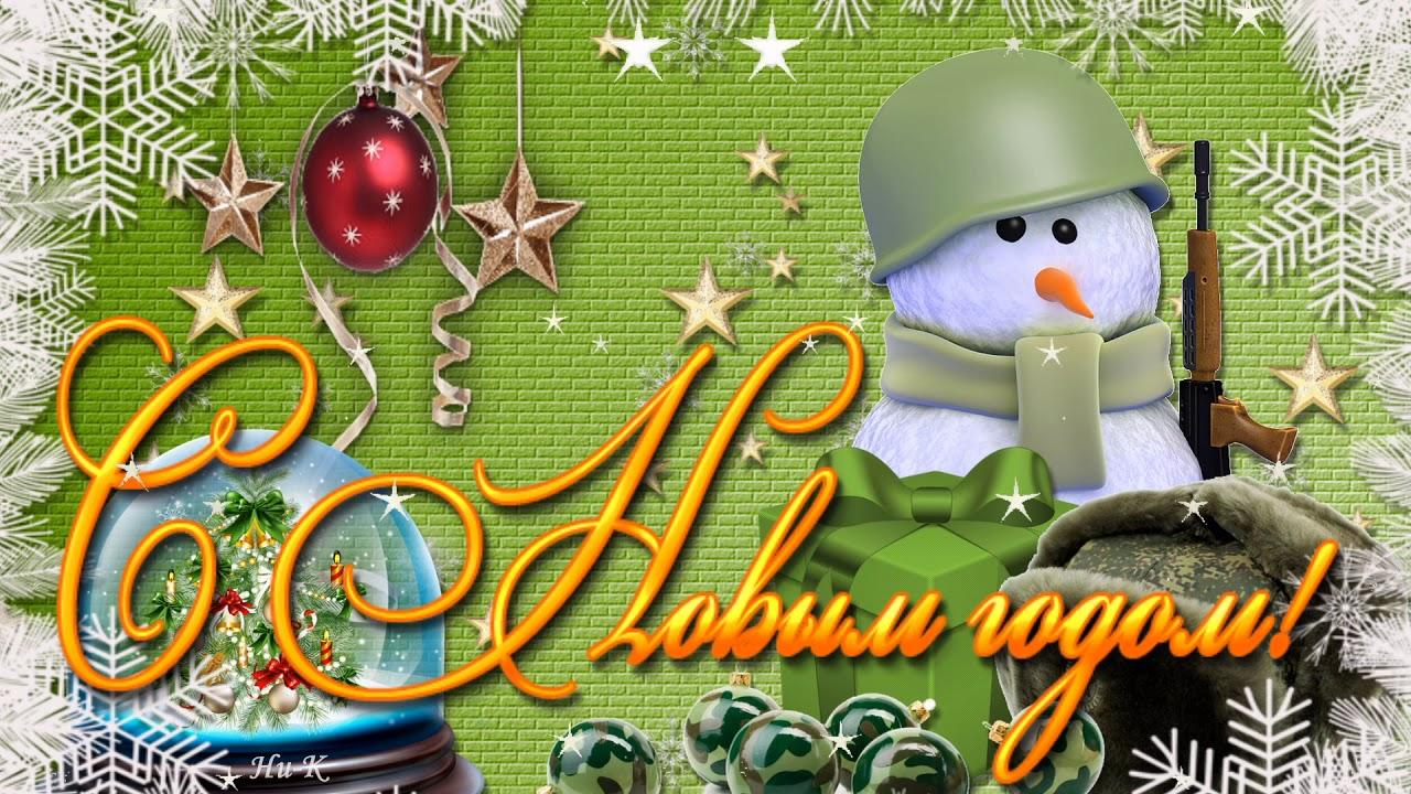 признать, в армию поздравления с новым годом отец