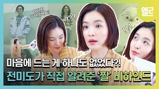 전미도가 직접 알려준 '슬의생' 비하인드! feat.송…