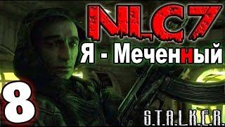 "S.T.A.L.K.E.R. NLC 7: ""Я - Меченный"" #8. Первый заход на Болота"