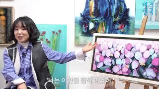 한국미술응원프로젝트 시즌5_24 이순 작가