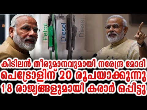 കിടിലൻ തീരുമാനവുമായി നരേന്ദ്ര മോദി പെട്രോളിന് 20 രൂപയാക്കുന്നു | Petrol Rate Twenty Rupees