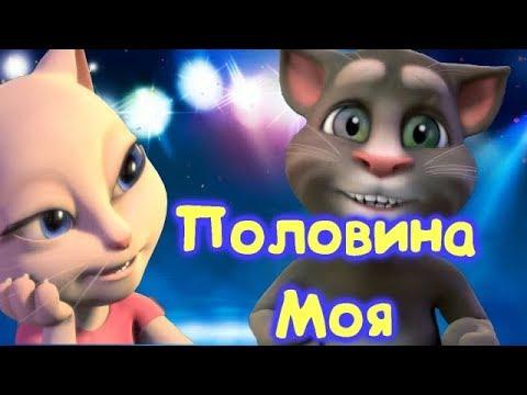 💕 Половина Моя 💕  Ka Re 💘 Том и Анжела 💘 Лучший кавер 💘