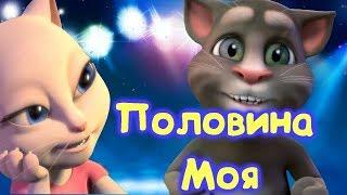 Половина Моя   Ka Re  Том и Анжела  Лучший кавер