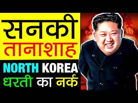 धरती का नर्क है  ▶ North Korea देश | kim Jong Un Rubbish Rules | Story in Hindi | Facts | Lifestyle