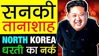 धरती का नर्क है  ▶ North Korea देश | kim Jong Un Rubbish Rules | Story in Hindi | Facts | Lifestyle