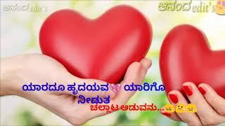 Kaanada Devaru Kaanada manasali॥ ಕಾಣದ ದೇವರು ಕಾಣದ ಮನಸ್ಸಲಿ ॥excuse me॥kannada song॥WhatsApp states' ॥