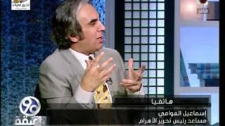 90دقيقة   جدل كبير بين اعضاء مؤسسة الاهرام في استقالة احمد السيد النجار من مؤسسة الاهرام