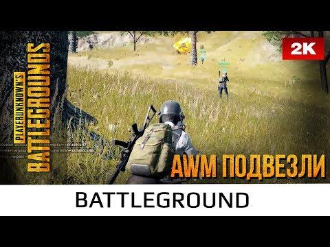 AWM подвезли • Playerunknown's Battlegrounds #29 • 60fps1440p