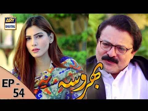 Bharosa - Ep 54 - 24th July 2017 - ARY Digital Drama