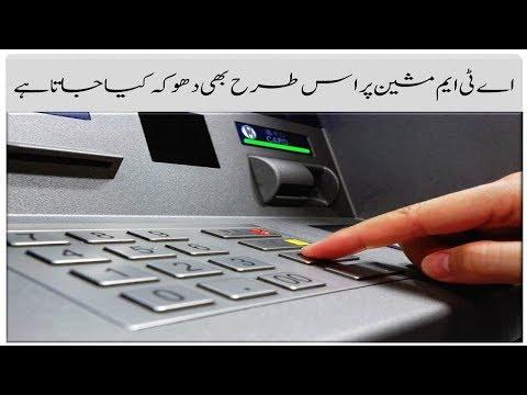 ATM scandal in Pakistan-Use ATM safely-ATM chori is tarah hoti ha-ATM machine-Trending Infotainment