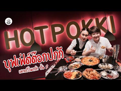 Hotpokki บุฟเฟ่ต์ต๊อกปกกีชาบูเกาหลี ที่เมเจอร์ปิ่นเกล้า ชั้น2