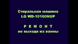 LG-10160NUP WD ta'mirlash (MUHIM! Sharh kengaytirilgan)