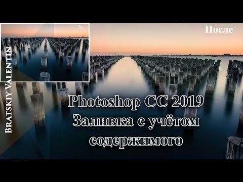 Фотошоп СС 2019  Заливка с учетом содержимого
