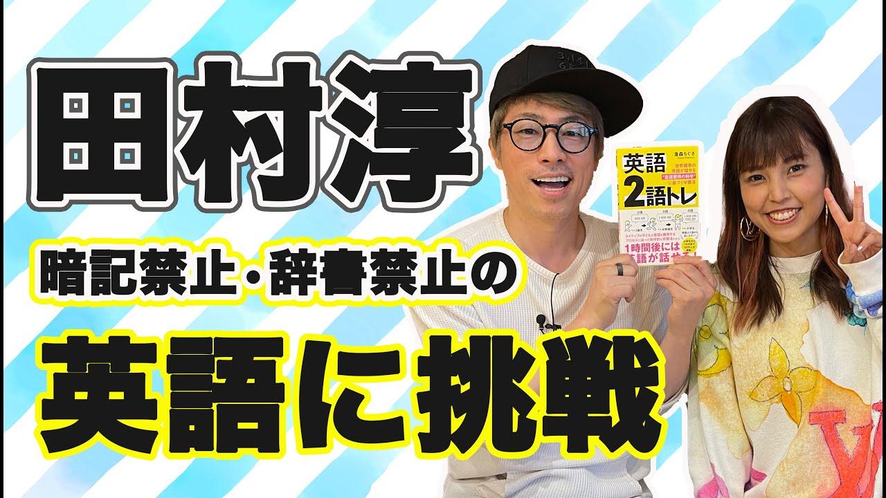ロンブー田村淳さんが暗記禁止・辞書禁止の英語に挑戦!