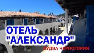 Черногория Будва Отель Александр