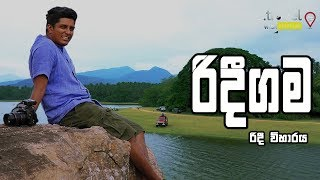 Travel With Chatura - Ridee Gama - Ridee Viharaya (Full Episode)