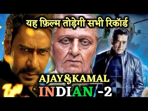 "Ajay Devgan In ""INDIAN 2""  Movie With Kamal Hassan Confirm By Director Sankar 