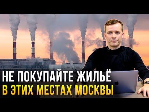 10 вредных предприятий Москвы, оказывающих влияние на жилые зоны