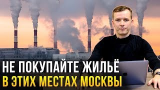 Элитные новостройки Москвы
