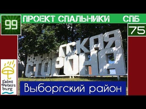 ВЫБОРГСКИЙ РАЙОН СПБ - СОСНОВКА ОЗЕРКИ И ЮМОР \проект спальники/