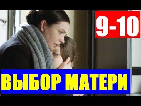 ВЫБОР МАТЕРИ 9- 10СЕРИЯ. АНОНС ДАТА ВЫХОДА