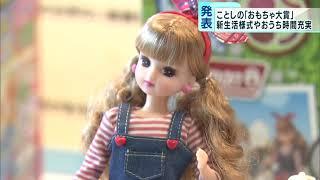 YouTube動画:「日本おもちゃ大賞」おうち時間充実商品が受賞 市場は好調!