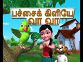 Download பச்சைக்  கிளியே வா வா Tamil Rhymes for children MP3 song and Music Video