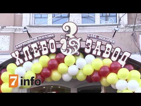 В центре Рязани открылось кафе-булочная Хлебозавода №3