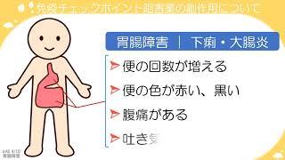 東京都立駒込病院 ⑤免疫チェックポイント阻害薬の副作用とは(東京都病院経営本部)